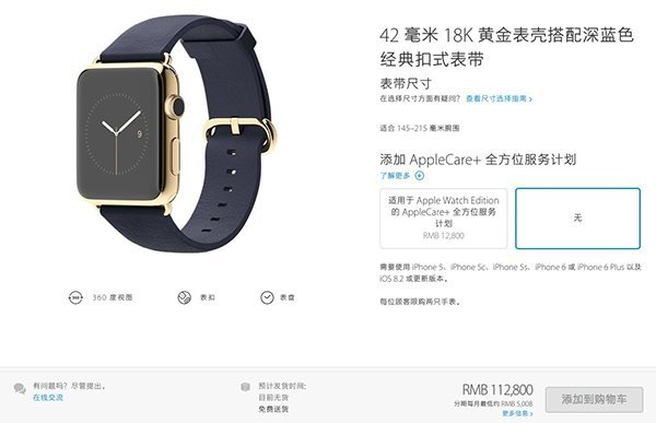 apple-watch-availability-3