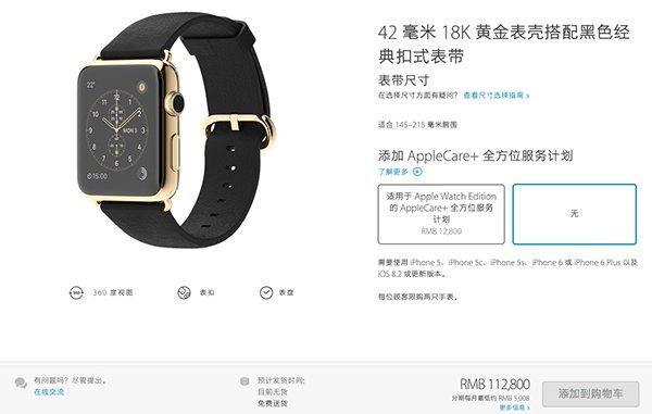 apple-watch-availability-4