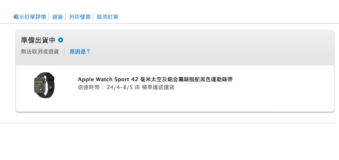 faster-apple-watch-shipment-in-later-order_04