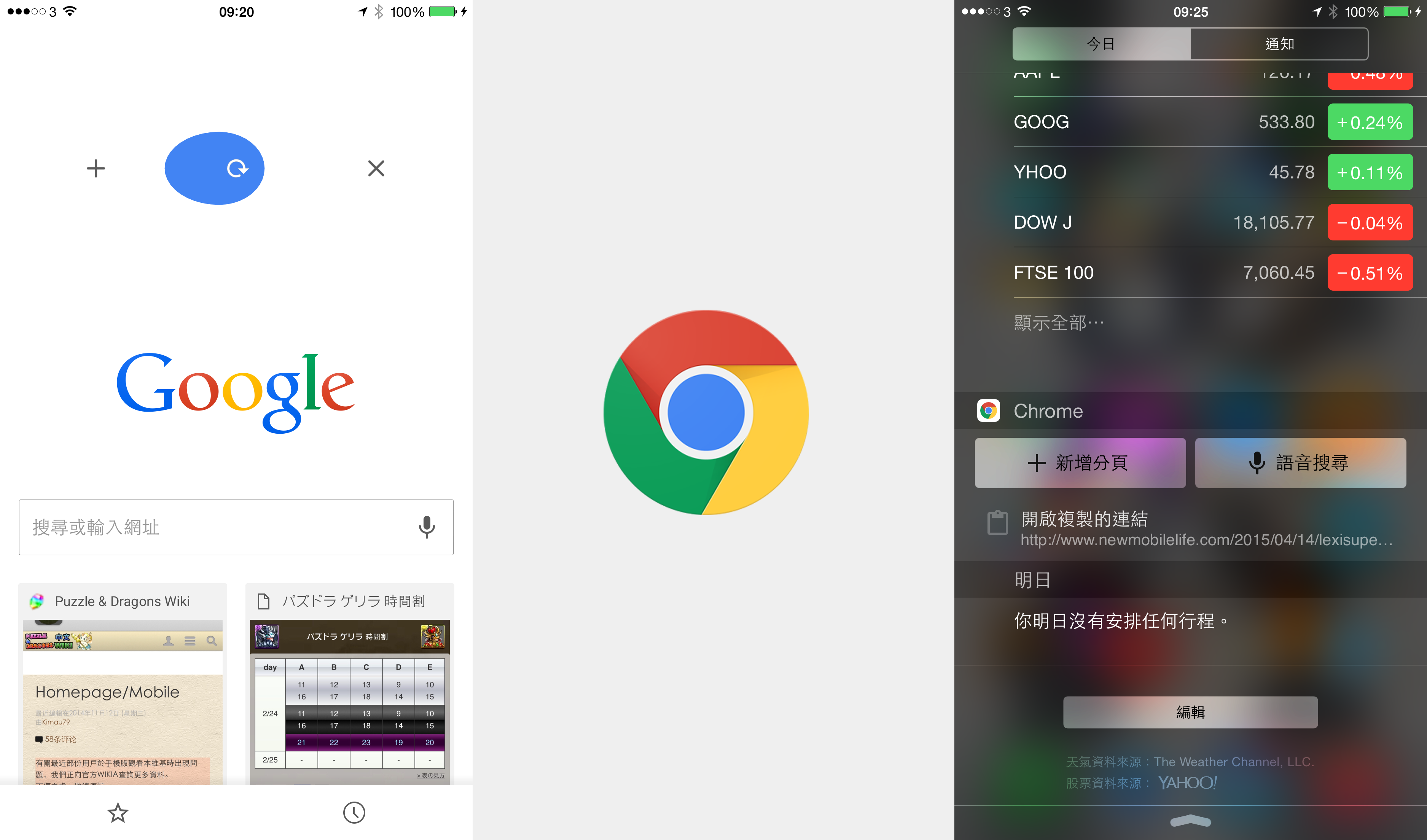 ios-chrome-update-with-marvelous-functions_00