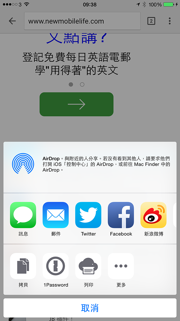 ios-chrome-update-with-marvelous-functions_03