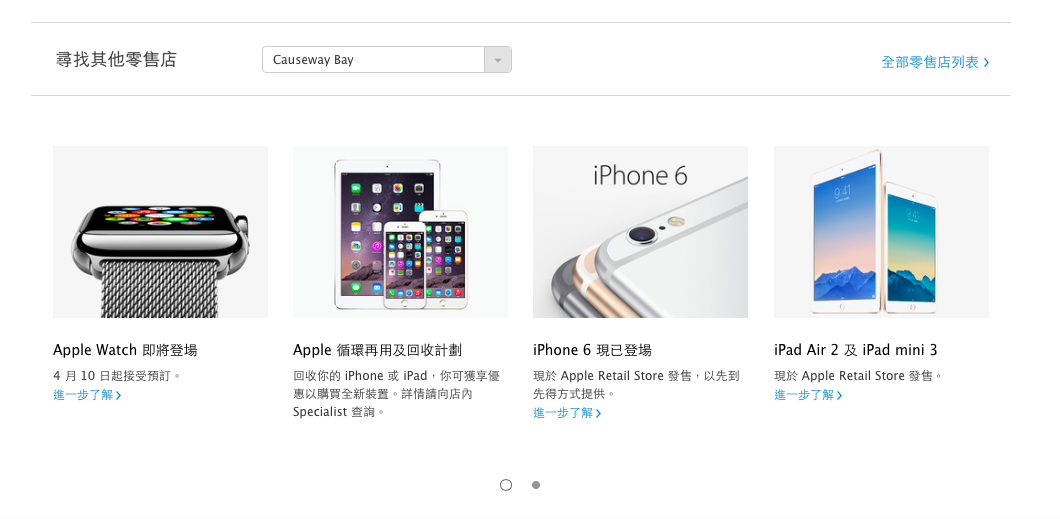 iphone-ipad-trade-in-plan-hong-kong_01