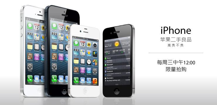 old-iphone-sale-in-every-wednesday_00