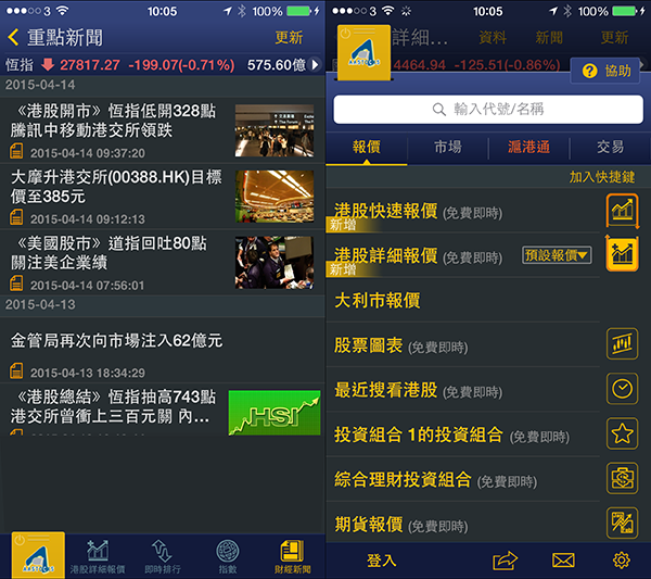 this-app-go-up-to-8th-rank-of-hk-app-store-because-of-hk-stocks_04