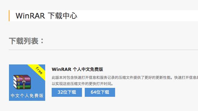 下載-WinRAR-解壓縮軟體正式推出中文免費版,別再用盜版破解了!(32、64-位元)2015-05-24_1525