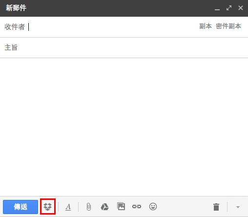 gmail-dropbox-google-chrome_02