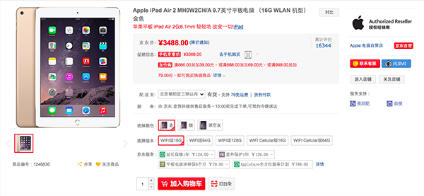 ipad-air-2-gold-sale-in-china_01