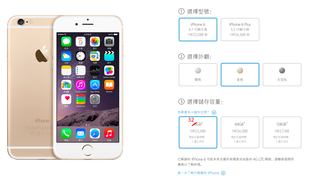 the-next-iphone-have-32gb-no-more-16gb_01