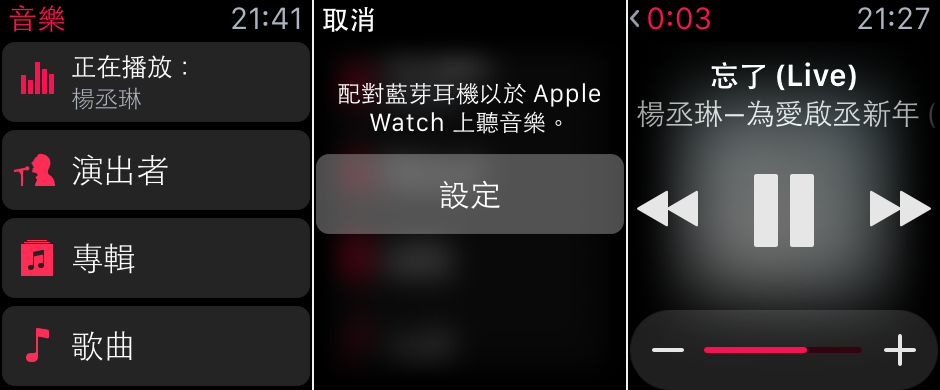use-apple-watch-to-find-iphone_01