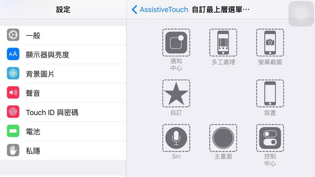 Assistive touch-2