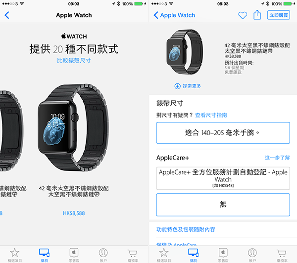 apple-clarifies-what-watch-will-be-open-for-walk-in_01