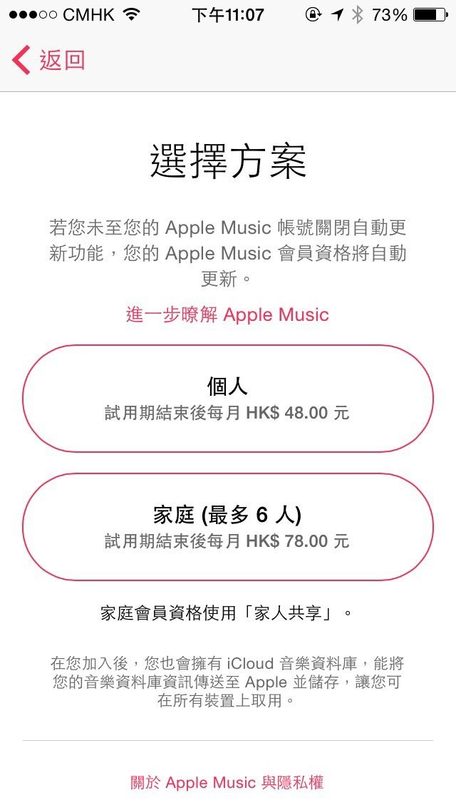 apple-music-official-hk-price