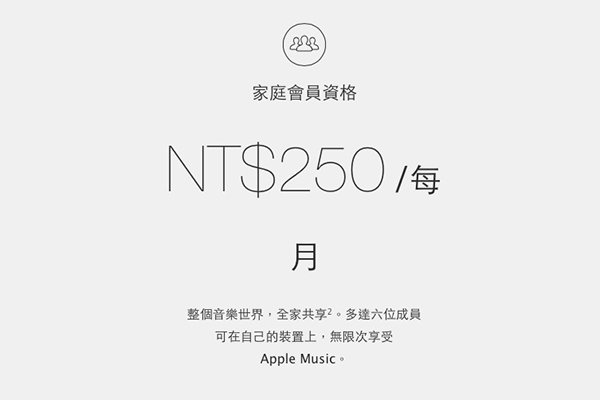 apple-music-price-family-tw
