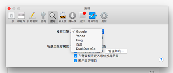 duckduckgo-6-times-search-in-osx_02