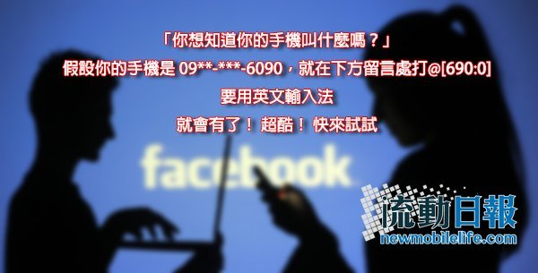 facebook-phone-number-fail_00