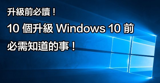 10-tips-before-upgrade-win10-op