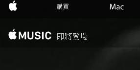 Apple Music TW01