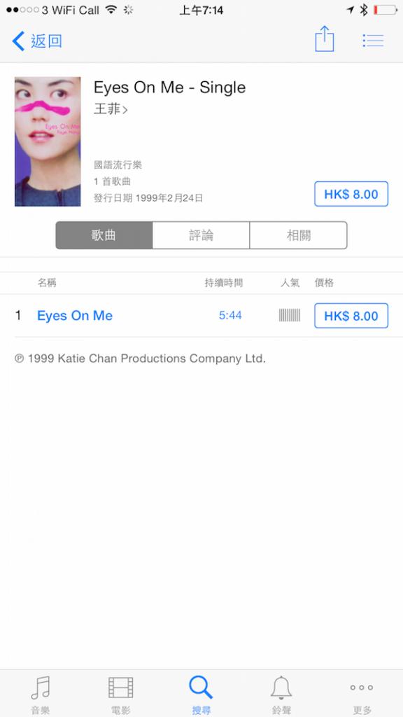 ▲但在iTunes Store 上是可以買到的