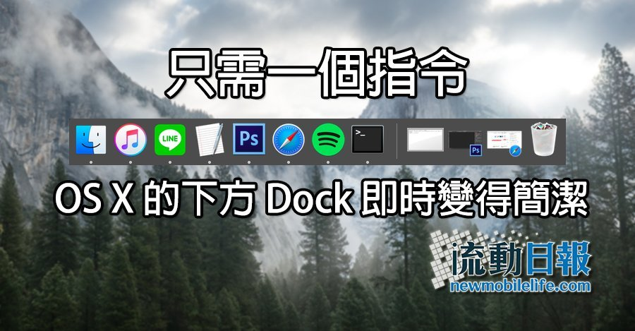 OSX Dock Cleaner_00