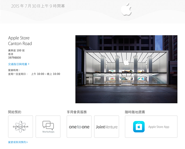apple-store-canton-road-opens_01
