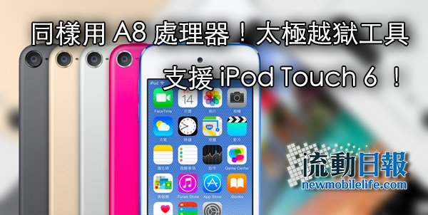 ipod-touch-6-jb_00