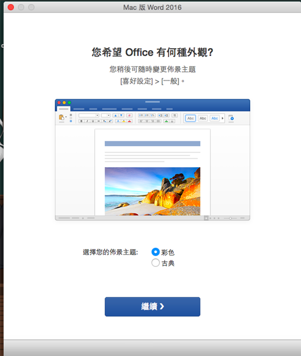 mac-ms-office-2016-feedback_02