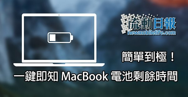 macbook-battery-estimate-remaining-time_00aa