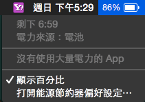 macbook-battery-estimate-remaining-time_02