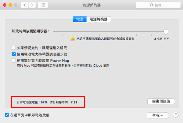 macbook-battery-estimate-remaining-time_04