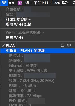 os-x-tips-close-wifi-hotspot_01