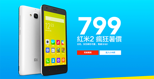 redmi-2-summer-sale_00