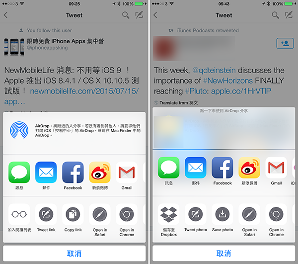 twitter-update-native-ios-share-sheet_01