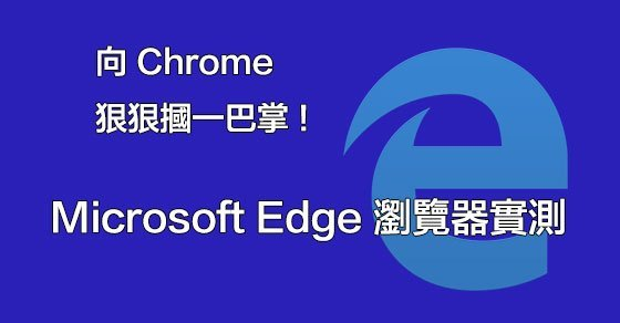 win-10-edge-test-00