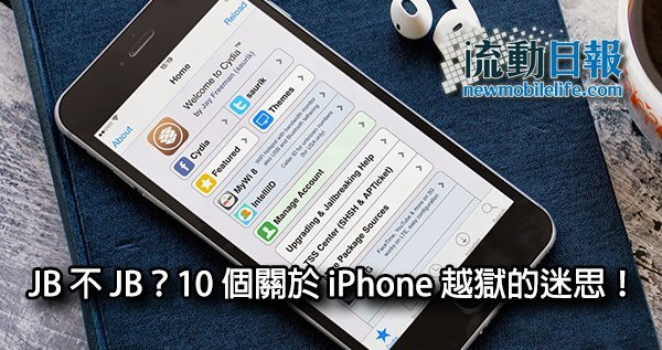 would-you-jailbreak-your-iphone_00