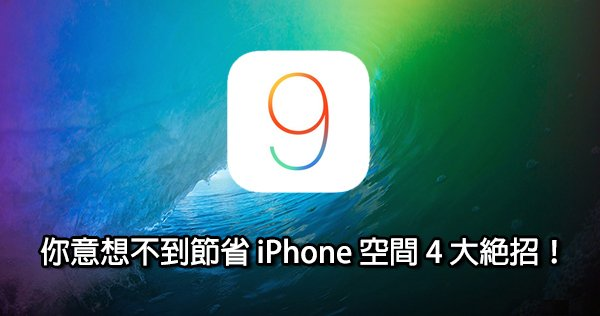 4-tips-iphone-storage-release_00