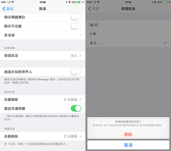 4-tips-iphone-storage-release_01