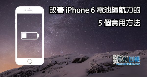 5-tips-to-improve-iphone-6-battery_00