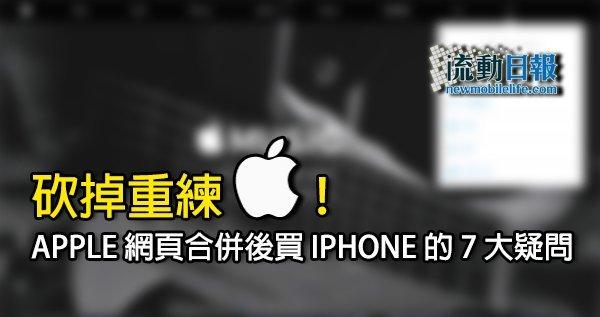 buy-iphone-question-after-apple-website-merge_00a