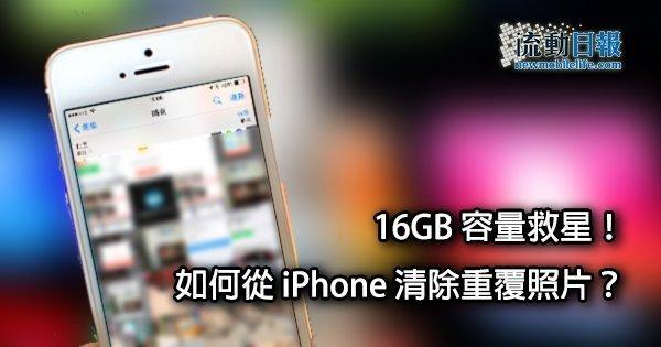 clean-duplicate-photos-in-iphone_00