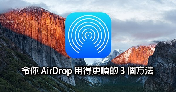 how-to-use-airdrop-tightly_00