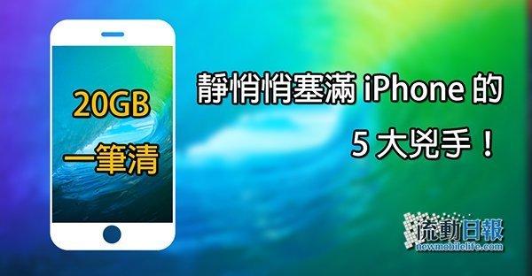 iPhone-6-20GB-Clear_00