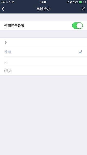 line-iphone-adjust-font-size-4