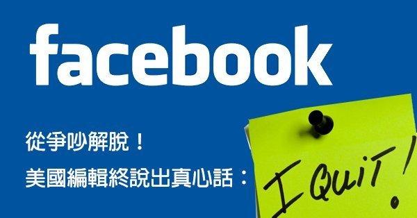 no-more-facebook_00
