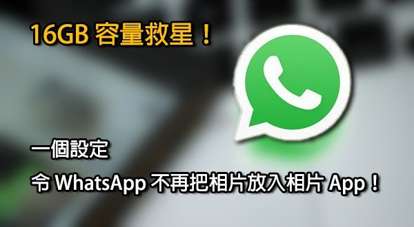 whatsapp-photo-video-will-not-autosave-to-photo-app-ios_00