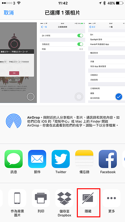 12-tweaks-of-ios-9_05