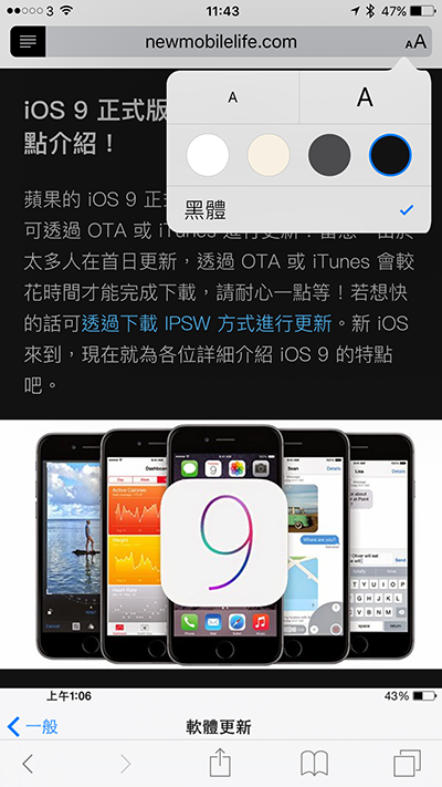 12-tweaks-of-ios-9_11