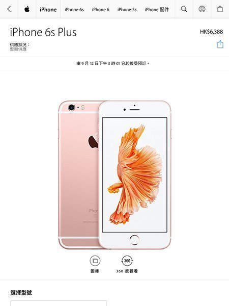 5-tips-buying-iphone-6s-01