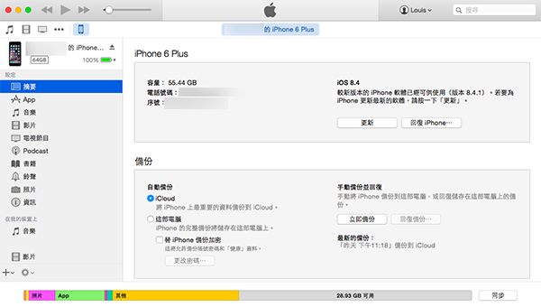 what to do before selling iphone 快要換機了 賣走舊 iphone 之前必做的 7 件事 19571