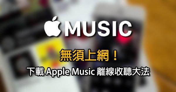 apple-music-offline-song_00a