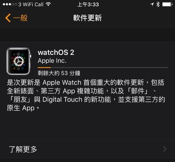 apple watch os 2 - 1